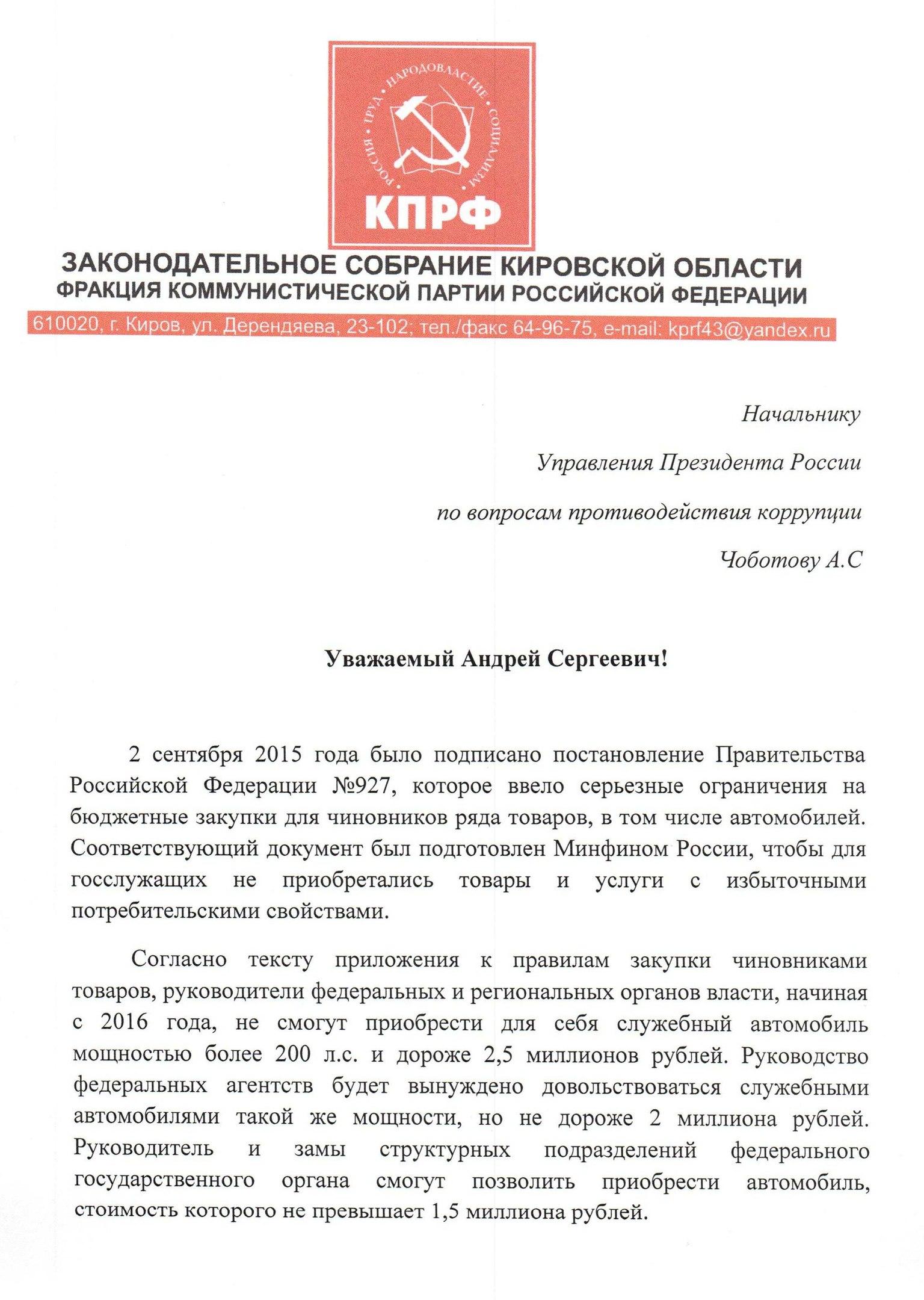 Васильев глава дагестана написать письмо