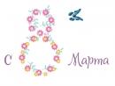 Интерактивная открытка С 8 марта