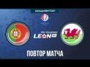 Португалия - Уэльс. Повтор матча 12 финала Евро 2016 года