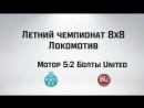 Мотор 5:2 Болты United || Обзор матча