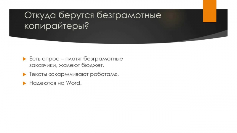 Обучение копирайтингу с RipvamCopy. Урок 5. Грамотный копирайтер - миф или реальность. Часть 1