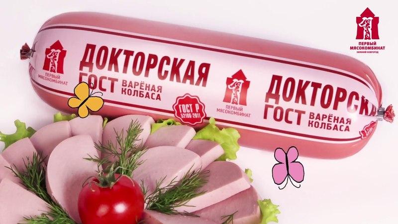 Колбаса варёная Докторская ГОСТ