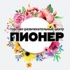ТРЦ «Пионер» - Барнаул