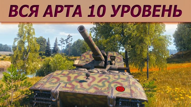 Артиллерия WoT в патче 1 0 Вся арта 10 уровень Стрим танки