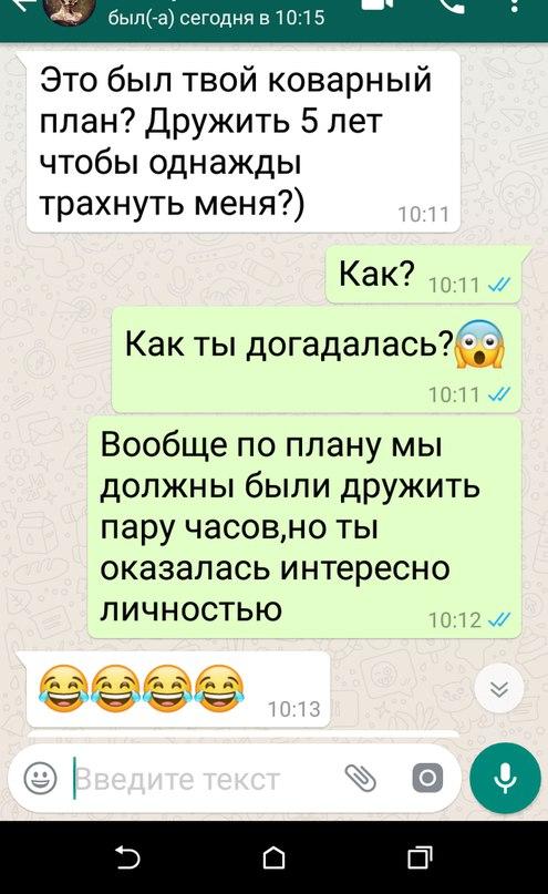 Коварно! %)