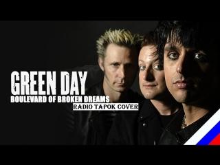 Green Day - Boulevard Of Broken Dreams (Radio Tapok Cover)