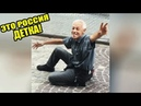 ЭТО РОССИЯ ДЕТКА!ЧУДНЫЕ ЛЮДИ РОССИИ ЛУЧШИЕ РУССКИЕ ПРИКОЛЫ 10 МИНУТ РЖАЧА АСФАЛЬТНЫЙ ТАНЦОР-247