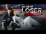 My Dear Loser Series Monster Romance_EP02_DoramasTC4ever