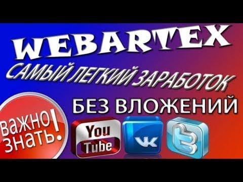 Webartex КАК ЗАРАБОТАТЬ ДЕНЬГИ В ИНТЕРНЕТЕ ЗАРАБОТОК БЕЗ ВЛОЖЕНИЙ ВКОНТАКТЕ 2018