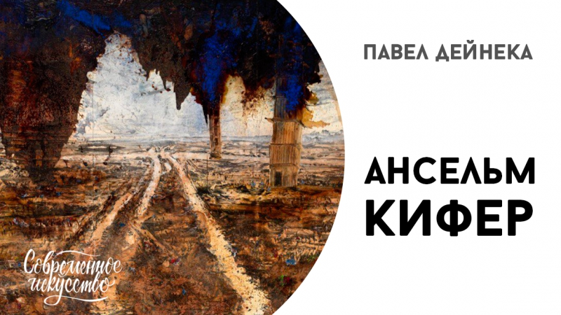 Ансельм Кифер