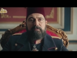 Султан Абдул-Хамид II о своем предке Эртугруле и захвате Караджахисара(37 серия)
