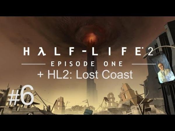 Прохождение Half Life 2 Episode One с Карном Часть 6 Финал