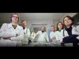 Рэп украинских врачей