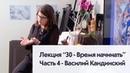 Лекция 30 самое время начать ч 4 Василий Кандинский Школа Лакмус