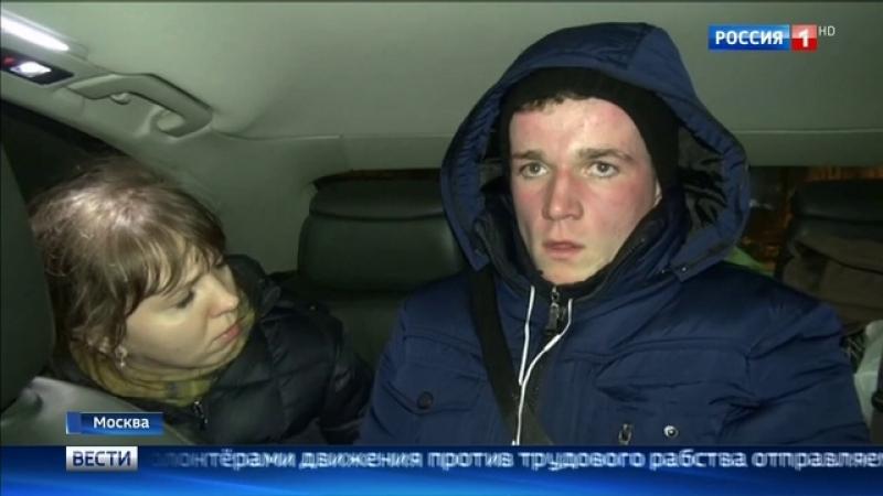 Вести-Москва • Полиция Балашихи расследует дело о рабстве