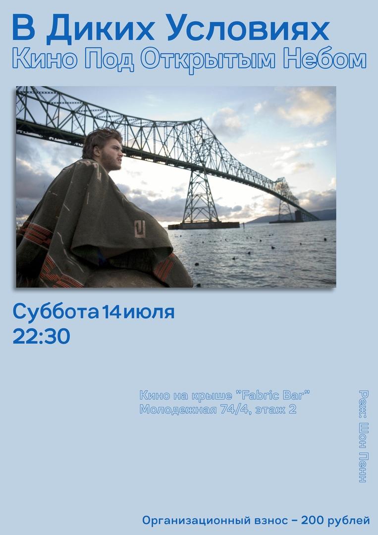 Афиша Тюмень КПОН: В диких условиях