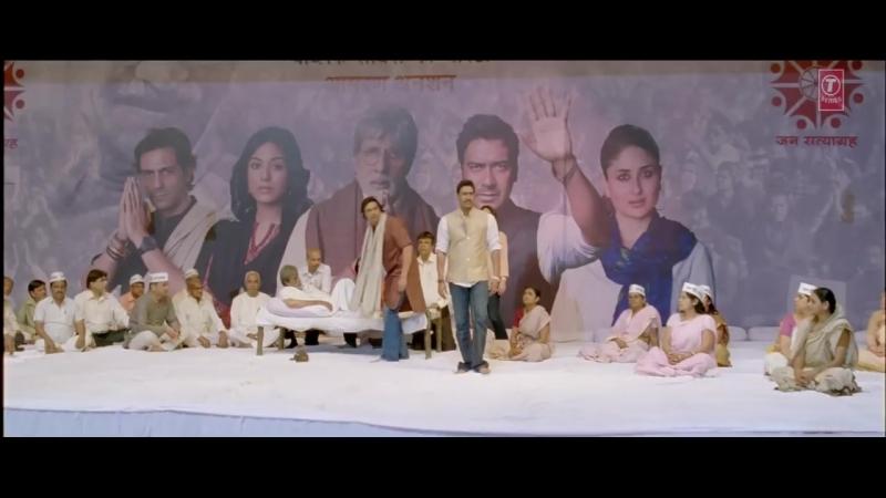 Satyagraha Title Song (Raghupati Raghav) _ Amitabh Bachchan, Ajay Devgn, Kareena