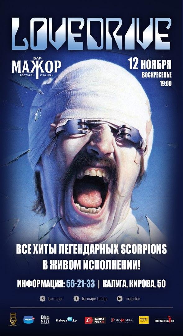 Афиша Калуга Трибьют Scorpions в Harat's 17 мая!