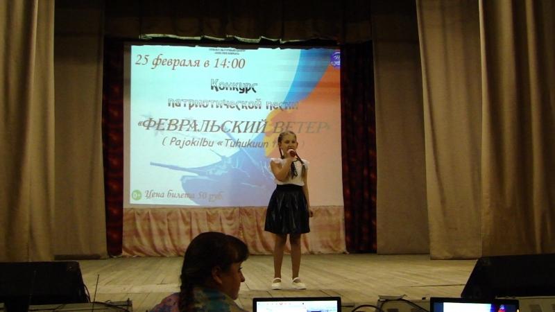 Пряженцева Полина Я хочу, что бы не было больше войны конкурс патриотической песни Февральский ветер 2018 г.
