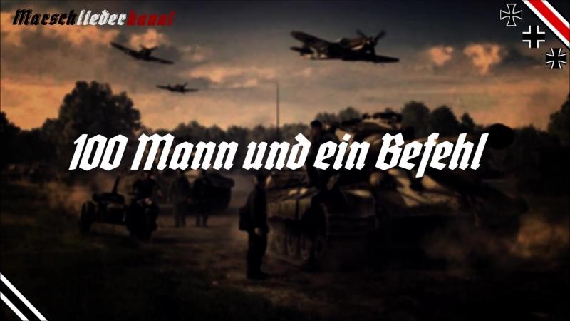 100 Mann und ein Befehl (Beste Version) - YouTube