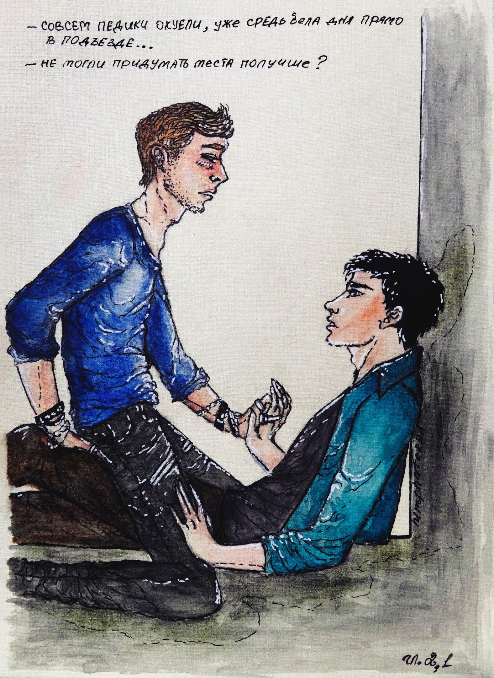Темноволосый молодой мужчина в тёмной одежде и накинутой поверх бирюзовой рубашке полулежит-полусидит на полу. На нём восседает верхом, держась с ним за руки, худощавый русоволосый парень (смущённое лицо, чёрные штаны, синий джемпер, множество колец и браслетов).