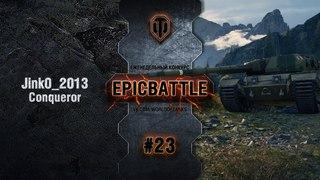 EpicBattle #23: Jink0_2013 / Conqueror World of Tanks