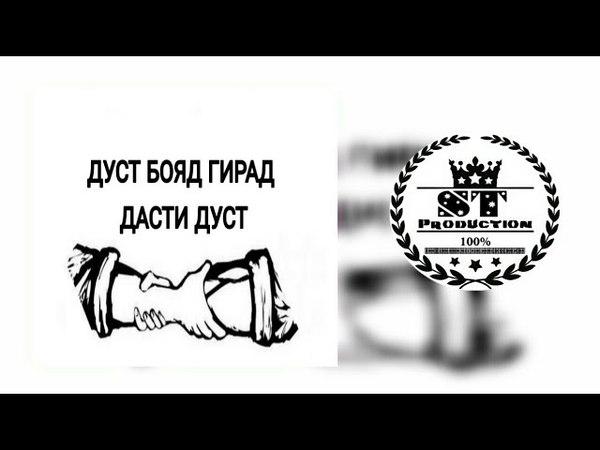 SeVeR Pro (Musik ma x Bobosh) - Дуст бояд гирад дасти дуст 2018 [ST]
