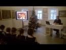 Лекторий для детей Три века русской елки в Борисоглебском музее доме крестьянина Елкина, 18 января 2018.