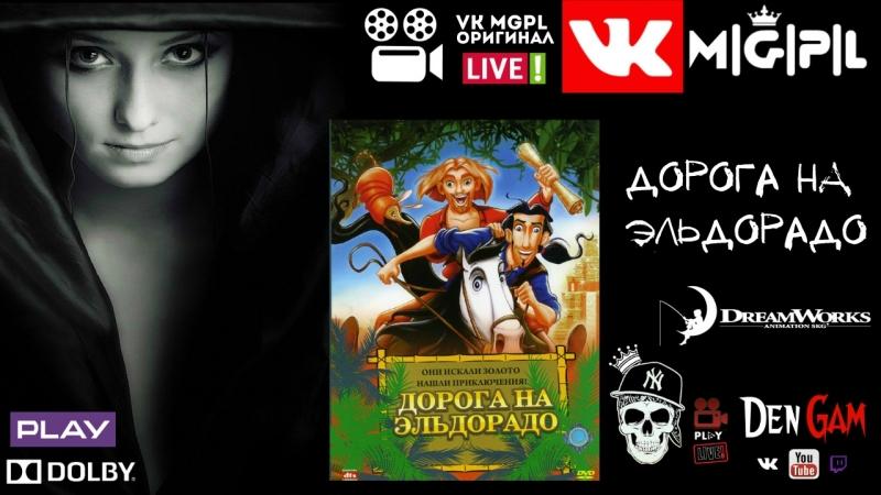 VK М G P L Фильм - Дорога На Эльдорадо