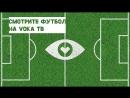 Смотри футбол на VOKA ТВ