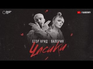 Премьера! Егор Крид feat. Валерия - Часики (11.08.2018) ft.и