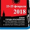 КУБОК города Красноярска по спортивному туризму