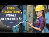 ООО «ИПР» – Обучение Рабочим Специальностям!