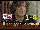 БЫЛО ДЕЛО НА КУБАНИ 1 4 серии Мелодрама