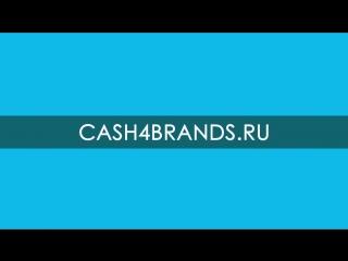 Покупки в интернете через кэшбэк сервис_ aliexpress, ebay на cash4brands