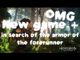 Horizon Zero Dawn - New game + in search of the armor of the forerunner