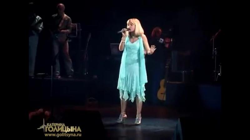Vk.com/arhishanson душа наша.. Катерина Голицына - Отпусти мою любовь...