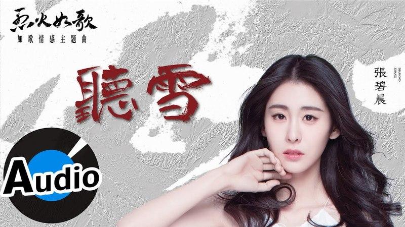 張碧晨 Diamond Zhang - 聽雪(官方歌詞版)- 電視劇《烈火如歌》如歌情感主題曲