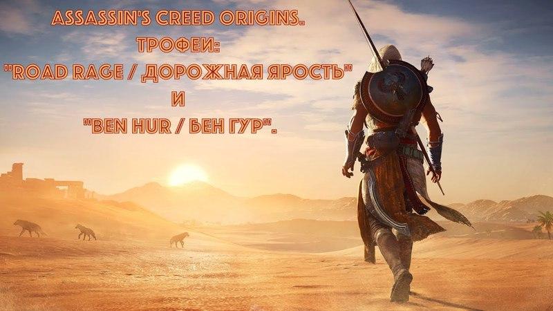 Assassin's Creed Origins Трофеи Road Rage Дорожная ярость и Ben Hur Бен Гур