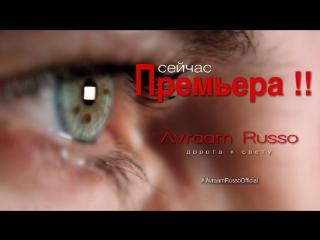 Премьера клипа! Авраам Руссо - Дорога к свету (03.05.2018)