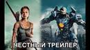 Честный трейлер — «Tomb Raider Лара Крофт» и «Тихоокеанский Рубеж 2» rus