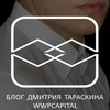Дмитрий Тараскин | Создай свой бизнес