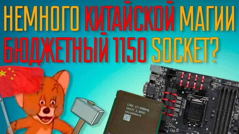Мобильный процессор в домашний ПК? (1150 socket)