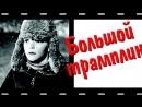 Большой трамплин . Худ.фильм. СССР. 1973 год