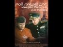 Мой лучший друг генерал Василий, сын Иосифа. СССР. 1991