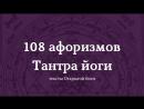 108 Афоризмов Тантра йоги.