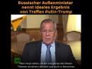 Russischer Außenminister nennt ideales Ergebnis von Treffen Putin Trump
