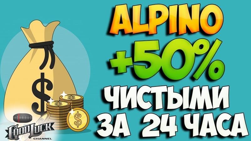 Alpino.pro обзор высокодоходного проекта. Успей заработать!