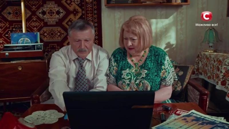 Как родители с дочкой, по СКАЙПу разговаривали.(Отрывок из сериала: Когда мы дома).
