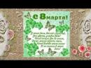 Для Вас Любимые Душевная песня к 8 марта mp4